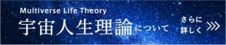 宇宙人生理論について