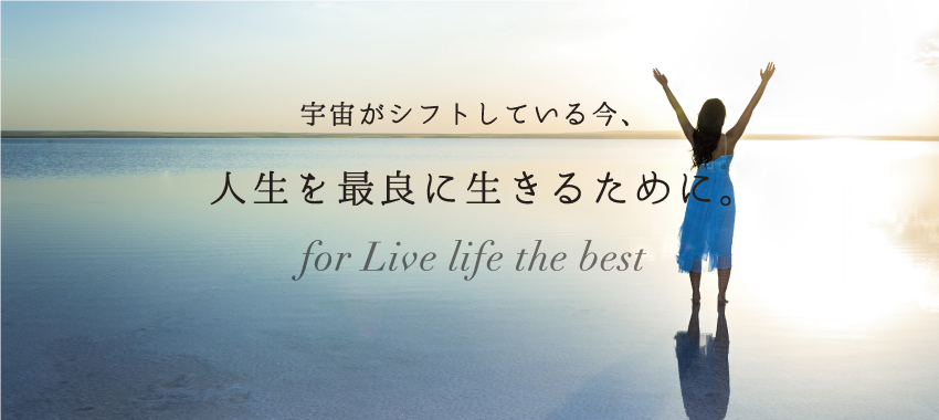 宇宙がシフトしている今、人生を最良に生きるために。