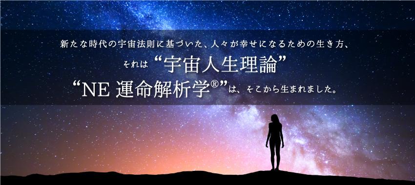 """新たな時代の宇宙法則に基づいた、人々が幸せになるための生き方、それは""""宇宙人生理論""""""""NE運命解析学""""は、そこから生まれました。"""